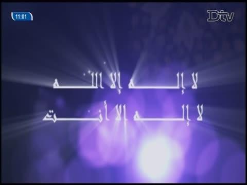Eutoub Islam du vendredi 20 nov. 2020